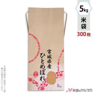 米袋 5kg用 ひとめぼれ 1ケース(300枚入)KH-0036 宮城産ひとめぼれ 輪花|komebukuro