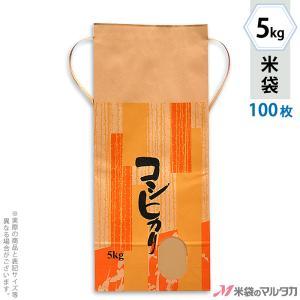 米袋 5kg用 こしひかり 100枚セット KH-0110 コシヒカリ しぐれ|komebukuro