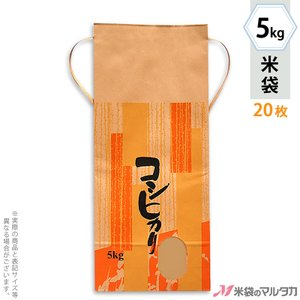 米袋 5kg用 こしひかり 20枚セット KH-0110 コシヒカリ しぐれ|komebukuro
