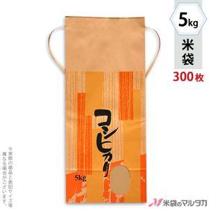 米袋 5kg用 こしひかり 1ケース(300枚入) KH-0110 コシヒカリ しぐれ|komebukuro