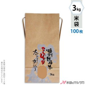 米袋 3kg用 こしひかり 100枚セット KH-0122 特別栽培米こしひかり 百山 komebukuro