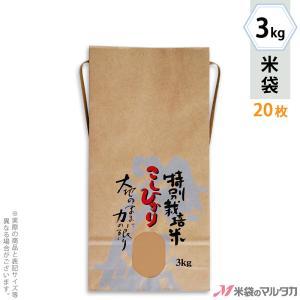 米袋 3kg用 こしひかり 20枚セット KH-0122 特別栽培米こしひかり 百山|komebukuro