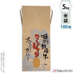 米袋 5kg用 こしひかり 100枚セット KH-0122 特別栽培米こしひかり 百山|komebukuro