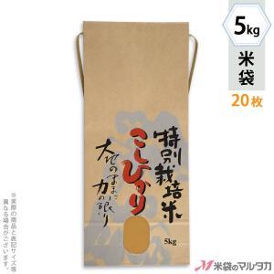 米袋 5kg用 こしひかり 20枚セット KH-0122 特別栽培米こしひかり 百山|komebukuro