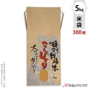 米袋 5kg用 こしひかり 1ケース(300枚入) KH-0122 特別栽培米こしひかり 百山|komebukuro