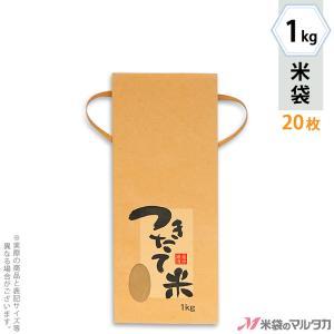 米袋 1kg用 銘柄なし 20枚セット KH-0130 つきたて米 産地厳選|komebukuro