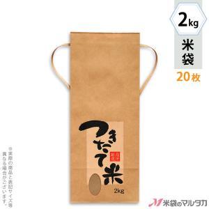 米袋 2kg用 銘柄なし 20枚セット KH-0130 つきたて米 産地厳選|komebukuro