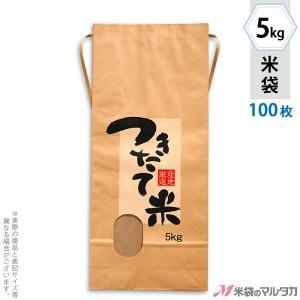 米袋 5kg用 銘柄なし 100枚セット KH-0130 つきたて米 産地厳選|komebukuro