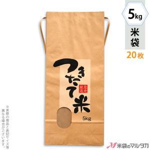 米袋 5kg用 銘柄なし 20枚セット KH-0130 つきたて米 産地厳選|komebukuro