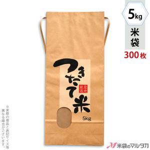 米袋 5kg用 銘柄なし 1ケース(300枚入) KH-0130 つきたて米 産地厳選|komebukuro