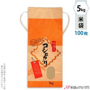 米袋 5kg用 こしひかり 100枚セット KH-0140 こしひかり 味満天|komebukuro
