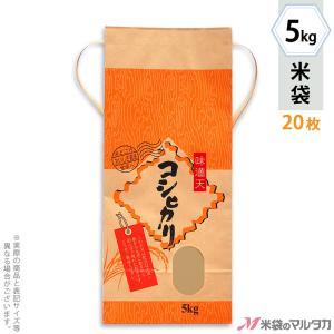 米袋 5kg用 こしひかり 20枚セット KH-0140 こしひかり 味満天|komebukuro