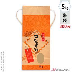 米袋 5kg用 こしひかり 1ケース(300枚入) KH-0140 こしひかり 味満天|komebukuro