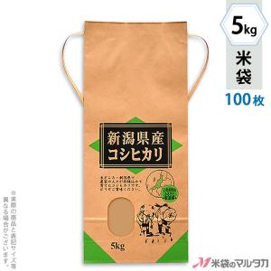 米袋 5kg用 コシヒカリ 100枚セット KH-0160 新潟産コシヒカリ ふるさと|komebukuro