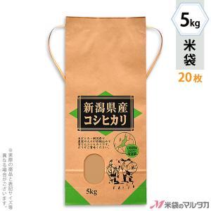 米袋 5kg用 コシヒカリ 20枚セット KH-0160 新潟産コシヒカリ ふるさと|komebukuro