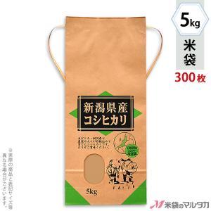 米袋 5kg用 コシヒカリ 1ケース(300枚入) KH-0160 新潟産コシヒカリ ふるさと|komebukuro