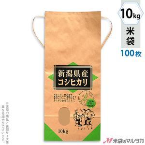 米袋 10kg用 コシヒカリ 100枚セット KH-0160 新潟産コシヒカリ ふるさと|komebukuro
