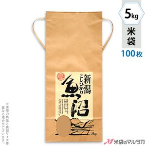 米袋 5kg用 こしひかり 100枚セット KH-0170 魚沼産こしひかり 光雪|komebukuro