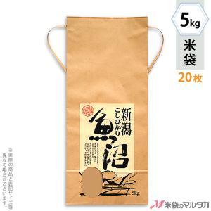 米袋 5kg用 こしひかり 20枚セット KH-0170 魚沼産こしひかり 光雪|komebukuro