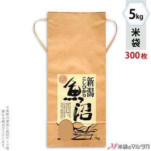 米袋 5kg用 こしひかり 1ケース(300枚入) KH-0170 魚沼産こしひかり 光雪|komebukuro