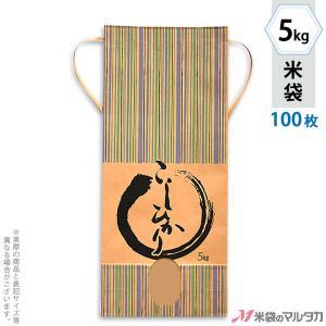 米袋 5kg用 こしひかり 100枚セット KH-0180 こしひかり 青波(せいは)|komebukuro