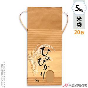 米袋 5kg用 ひのひかり 20枚セット KH-0210 ひのひかり 琴音(ことね)|komebukuro