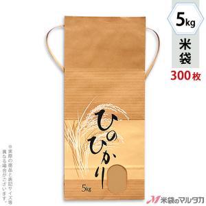 米袋 5kg用 ひのひかり 1ケース(300枚入) KH-0210 ひのひかり 琴音(ことね)|komebukuro