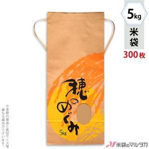 米袋 5kg用 銘柄なし 1ケース(300枚入) KH-0220 穂のめぐみ komebukuro
