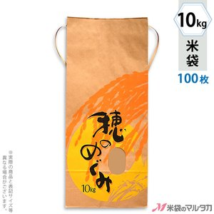 米袋 10kg用 銘柄なし 100枚セット KH-0220 穂のめぐみ|komebukuro