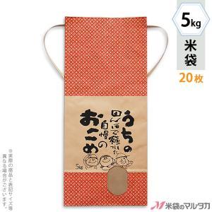 米袋 5kg用 銘柄なし 20枚セット KH-0230 うちの田んぼで穫れた米 komebukuro