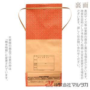 米袋 5kg用 銘柄なし 20枚セット KH-0230 うちの田んぼで穫れた米 komebukuro 03