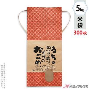 米袋 5kg用 銘柄なし 1ケース(300枚入) KH-0230 うちの田んぼで穫れた米|komebukuro