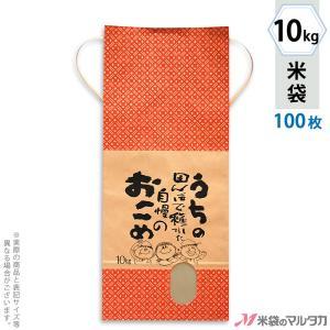 米袋 10kg用 銘柄なし 100枚セット KH-0230 うちの田んぼで穫れた米|komebukuro