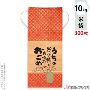 米袋 10kg用 銘柄なし 1ケース(300枚入) KH-0230 うちの田んぼで穫れた米 komebukuro