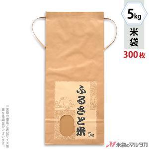 米袋 5kg用 銘柄なし 1ケース(300枚入) KH-0240 ふるさと米 komebukuro