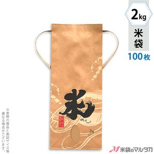 米袋 2kg用 銘柄なし 100枚セット KH-0260 米(めし)|komebukuro