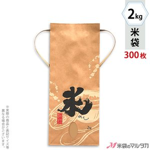 米袋 2kg用 銘柄なし 1ケース(300枚入) KH-0260 米(めし)|komebukuro