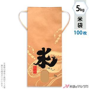 米袋 5kg用 銘柄なし 100枚セット KH-0260 米(めし)|komebukuro