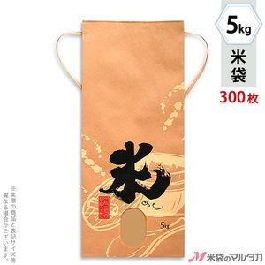 米袋 5kg用 銘柄なし 1ケース(300枚入) KH-0260 米(めし)|komebukuro