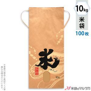 米袋 10kg用 銘柄なし 100枚セット KH-0260 米(めし)|komebukuro