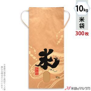 米袋 10kg用 銘柄なし 1ケース(300枚入) KH-0260 米(めし)|komebukuro