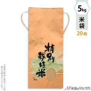 米袋 5kg用 銘柄なし 20枚セット KH-0312 特別栽培米 自然の力|komebukuro