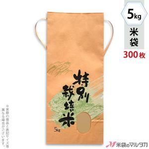 米袋 5kg用 銘柄なし 1ケース(300枚入) KH-0312 特別栽培米 自然の力|komebukuro