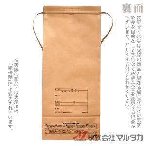 米袋 5kg用 銘柄なし 1ケース(300枚入) KH-0312 特別栽培米 自然の力 komebukuro 03