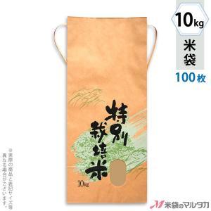 米袋 10kg用 銘柄なし 100枚セット KH-0312 特別栽培米 自然の力|komebukuro