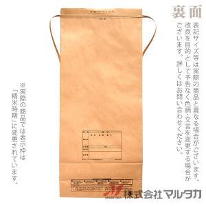 米袋 10kg用 銘柄なし 100枚セット KH-0312 特別栽培米 自然の力|komebukuro|03
