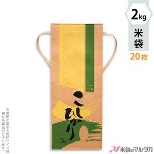 米袋 2kg用 こしひかり 20枚セット KH-0320 こしひかり 葵(あおい)|komebukuro