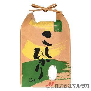 米袋 2kg用 こしひかり 20枚セット KH-0320 こしひかり 葵(あおい)|komebukuro|02