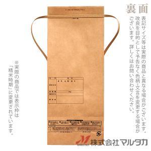 米袋 2kg用 こしひかり 20枚セット KH-0320 こしひかり 葵(あおい)|komebukuro|03