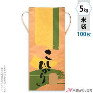 米袋 5kg用 こしひかり 100枚セット KH-0320 こしひかり 葵(あおい)|komebukuro